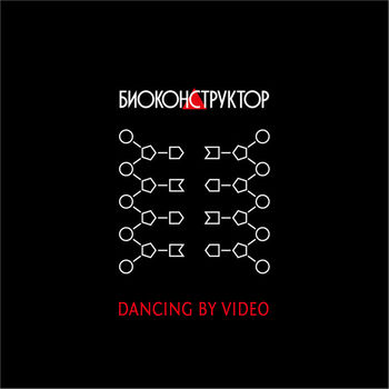 Dancing by video